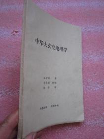 中华大玄空地理学