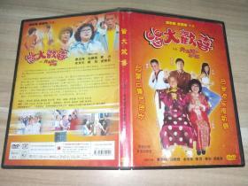 绝版电影 皆大欢喜:外来媳妇本地郎电影版(DVD) 黄霑沈殿霞 余文乐