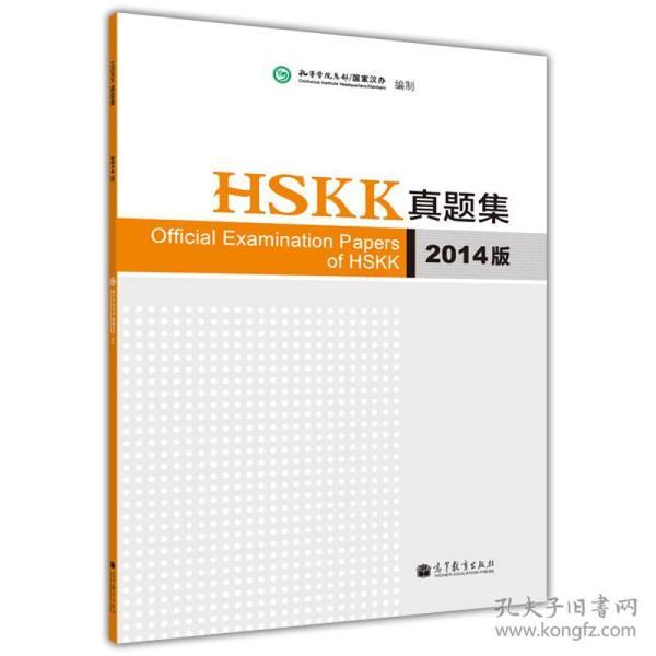 HSKK真题集(2014版)