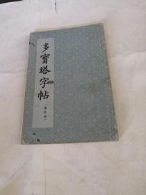 多宝塔字帖(选字本)经折本