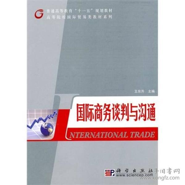 """普通高等教育""""十一五""""规划教材:国际商务谈判与沟通"""