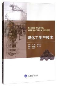 煤化工生产技术