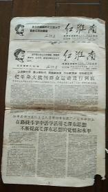 文革小报 红淮南 第112、116号 两份合售
