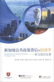 新加坡公共政策背后的经济学  新加坡的故事