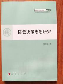 青年学术丛书·政治:陈云决策思想研究