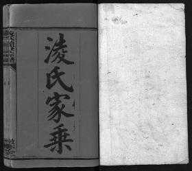 淩氏家乘 [3卷,首1卷]