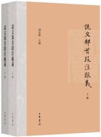 说文部首段注疏义(全2册)