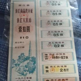 浙江省侨汇商品供应证侨汇人民币十元1983年