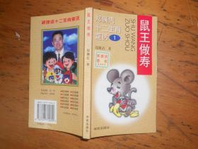 鼠王做寿 -郑渊洁十二生肖童话 1