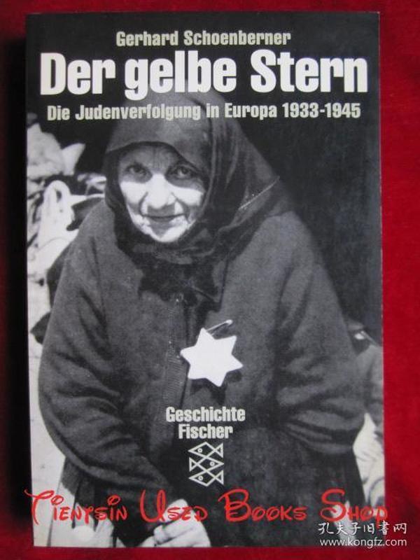 Der gelbe Stern: Die Judenverfolgung in Europa 1933-1945(德语原版 平装本 周仲铮赠送本)黄色的星星:1933-1945年在欧洲对犹太人的迫害