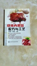 烧烤肉制品配方与工艺 17.1