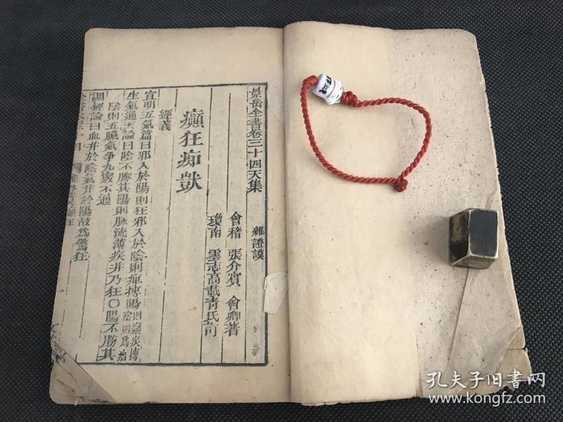 景岳全书之卷三十四——三十七天集 《癫狂痴呆》 《诸䖝》 《诸气》 《死生》