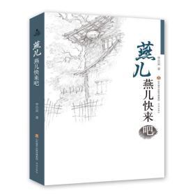 中国当代长篇小说:燕儿燕儿快来吧