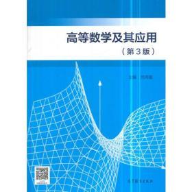 高等数学及其应用(第三版)
