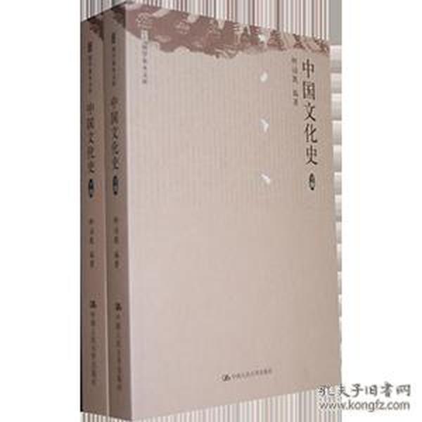 中国文化史(上下册)