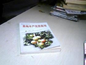 果梅丰产优质栽培