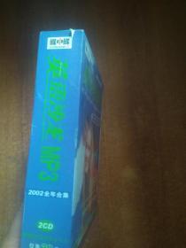 英语沙龙MP3 2002年1--6,7-12月合集(有光盘)