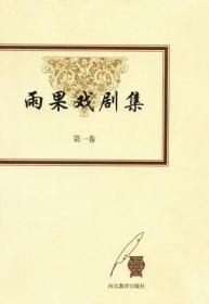 雨果小说全集:雨果戏剧集(全二卷)