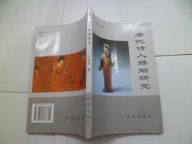 唐代诗人婚姻研究