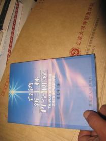 台湾新士林哲学研究