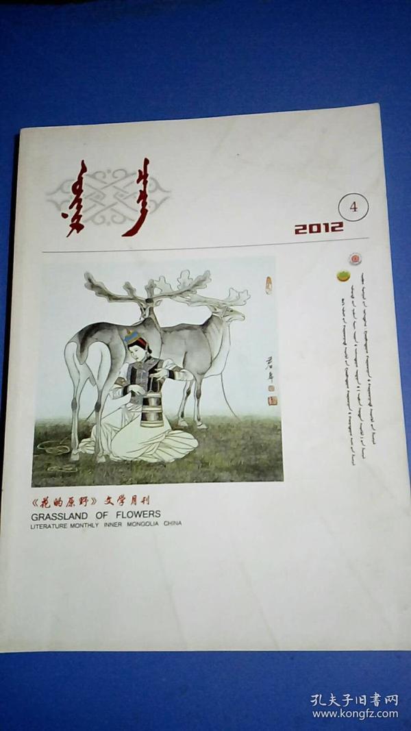 花的原野2012.4