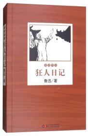 鲁迅作品--狂人日记