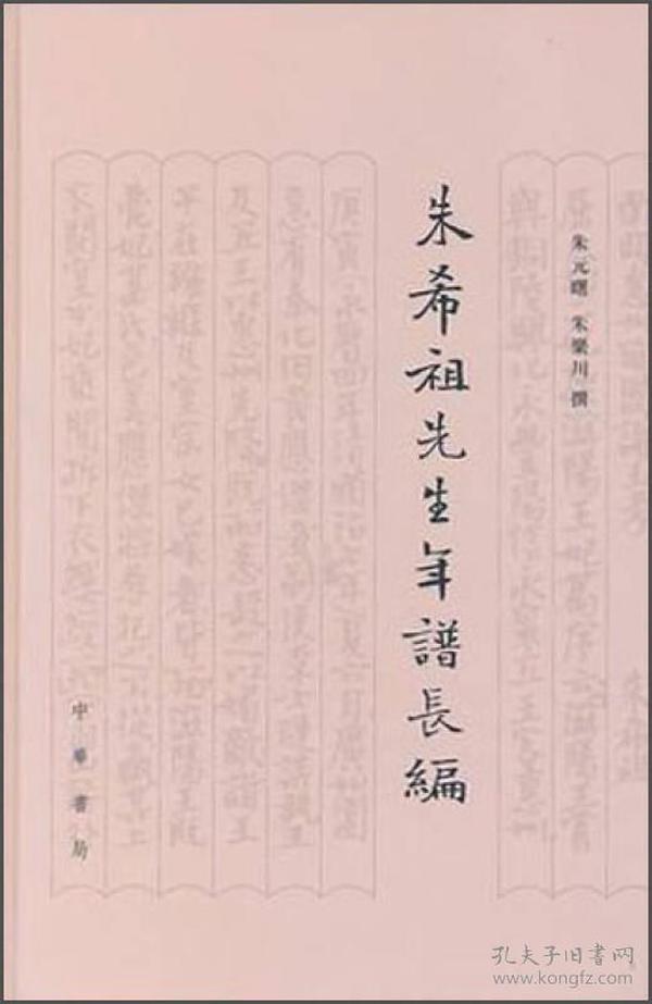 朱希祖先生年谱长编