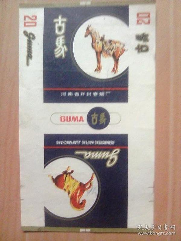 """开封""""古马""""牌软盒烟标(样张)烟厂早在改革开放初倒闭"""