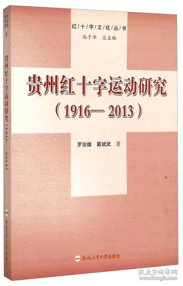 19162013贵州红十字运动研究