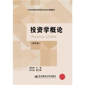 孔夫子旧书网--投资学概论