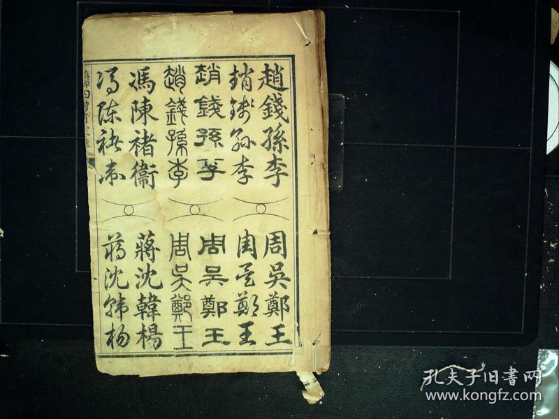 Q303,民国上海书局精石印本:四体百家姓,线装一册全,印刷精良