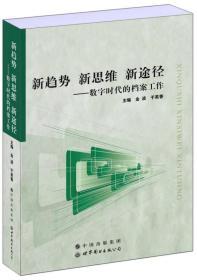 新趋势 新思维 新途径:数字时代的档案工作