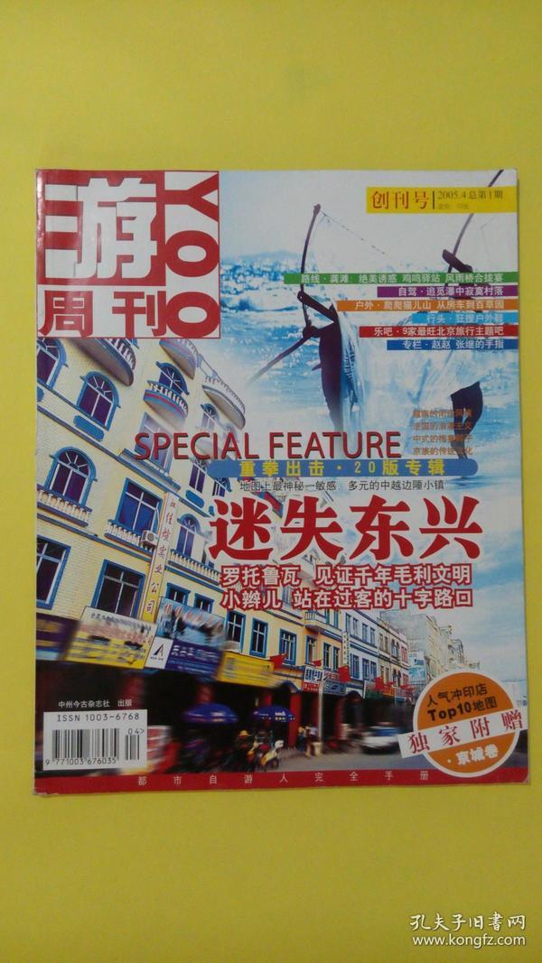 游周刊       2005年第1期