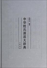 中华姓氏源流大辞典