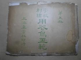 民国珂罗版画册 上海真赏社白纸本,《学校刺绣用花鸟画范》第五册,12张一册全,尺寸:36*27