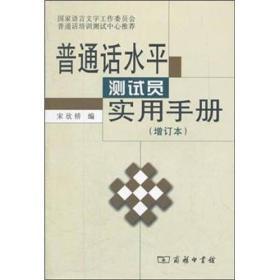普通话水平测试员实用手册(增订本)