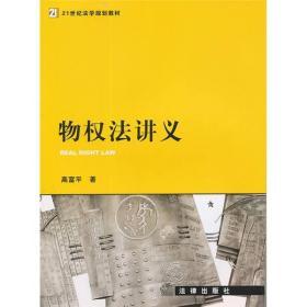 物权法讲义/21世纪法学规划教材