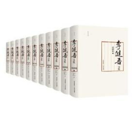 李健吾文集(全11卷)