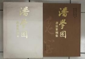 潘学固书法篆刻集