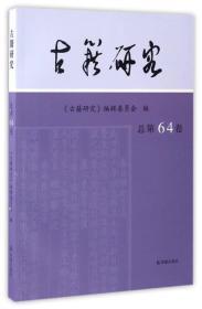 古籍研究第64卷