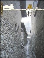 中国古村落:库村