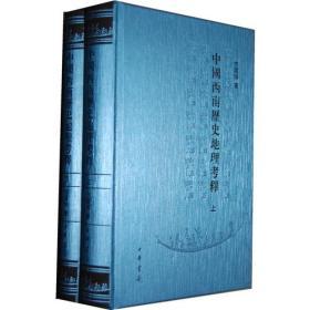 中国西南历史地理考释(全两册)