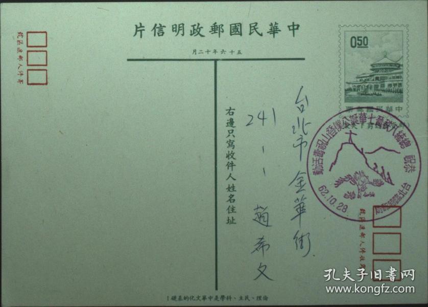 总统华诞系列:台湾邮政用品、邮资片,总统八秩晋七华诞公仆登山祝寿活动纪念,实寄