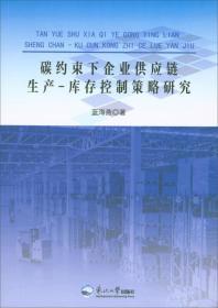 碳约束下企业供应链生产库存控制策略研究