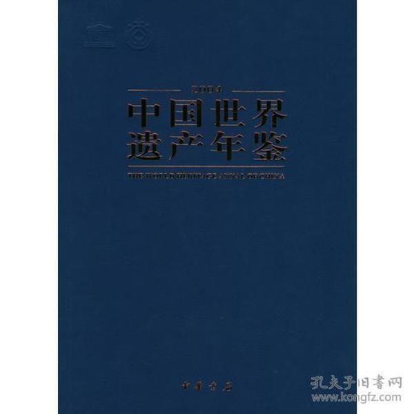 中国世界遗产年鉴2004