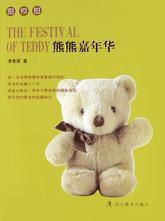 玩艺铺:熊熊嘉年华