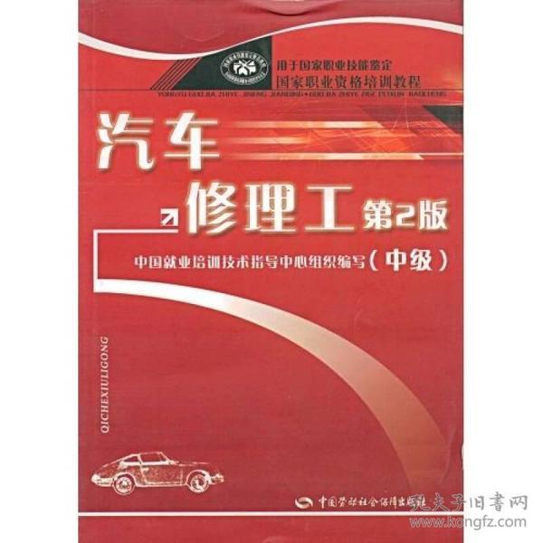 汽车修理工第二版(中级)