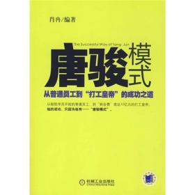 """唐骏模式:从普通员工到""""打工皇帝""""的成功之道"""