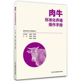 畜禽标准化生产流程管理丛书:畜禽标准化生产流程管理丛书:肉牛标准化养殖操作手册