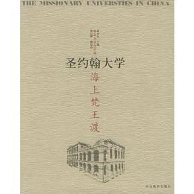 海上梵王渡——圣约翰大学